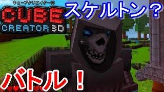 【スケルトン?】キューブクリエイター3D♯2〔CUBE CREATOR 3D〕 thumbnail