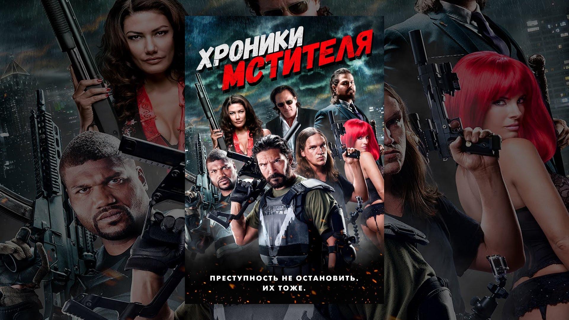 смотреть хроники мстителя 2016 Курчевская