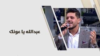 لؤي القواسمة - عبدالله يا عونك - فنون مختلفة
