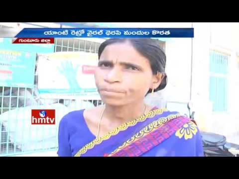 ART Medicine Shortage in Guntur Government Hospital | Guntur Dist | HMTV