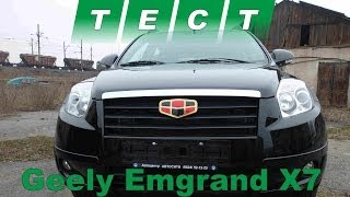 Тест драйв Geely Emgrand X7