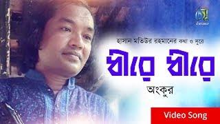Tumi Jaibar Belai । Ankur । Bangla New Folk Song