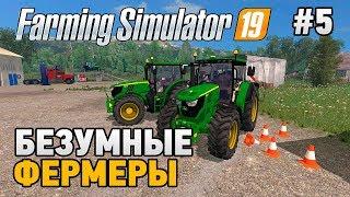 Farming Simulator 19 #5 Безумные фермеры