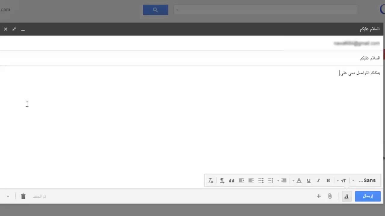 ارسال رسالة بريد الكتروني في Gmail