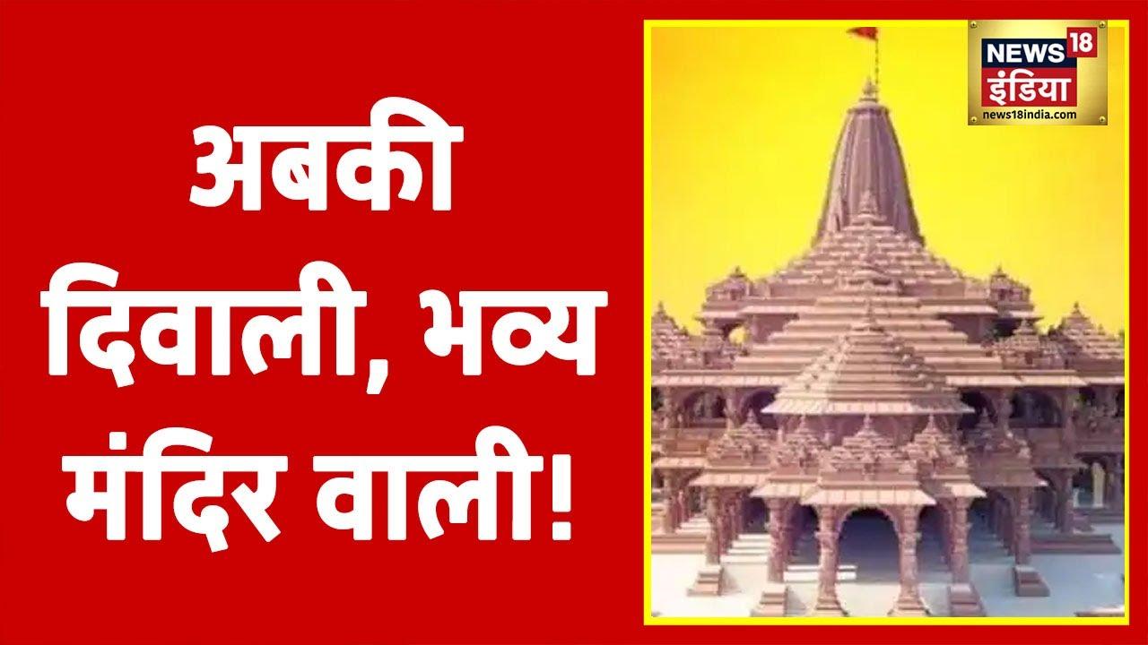 Ram Mandir Construction : अबकी दिवाली, भव्य मंदिर वाली! जानें कब होंगे रामलला के दर्शन?