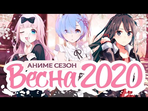 ВЕСЕННИЙ АНИМЕ СЕЗОН 2020 / SPRING ANIME SEASON 2020