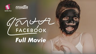 ស្រោមមុខ facebook (មួយរឿងពេញ)