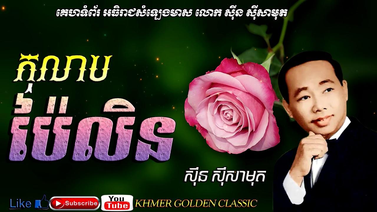 Download កុលាបប៉ៃលិន Kolab Pailin -- Sinnn- Sisamouth -- Khmer Golden Classic