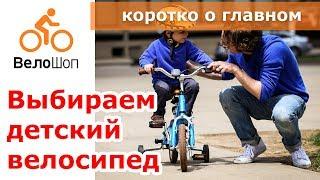 выбираем детский велосипед.Что необходимо знать?
