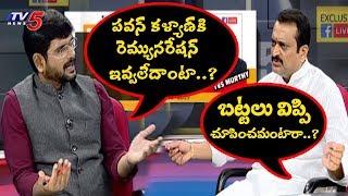 బట్టలు విప్పి చూపించమంటారా..? | Bandla Ganesh Serious About Pawan Kalyan Remuneration | TV5 News