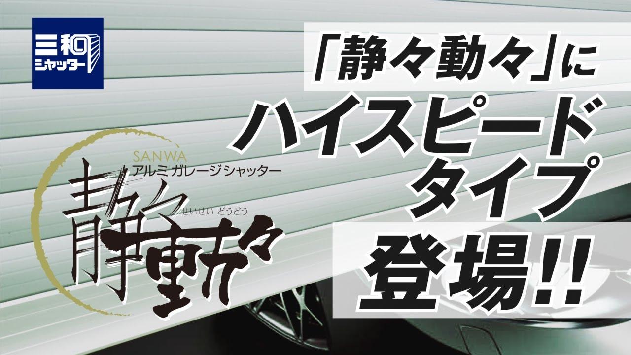 【速さ2倍!】ガレージシャッター『静々動々』ハイスピードタイプ :製品紹介  三和シヤッター工業【公式】