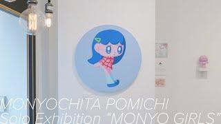 モニョチタポミチ個展『MONYO GIRLS』