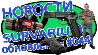Новости - Survarium обновление 0.44