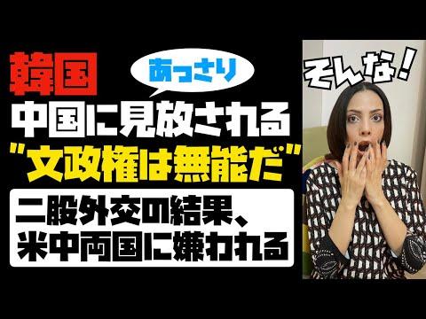 2021/02/20 【悲劇】韓国、中国に見放される....「文政権は無能だ!」二股外交の結果、米中両国に嫌われてしまった...。