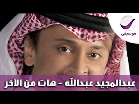 عبدالمجيد عبدالله -- هات من الآخر