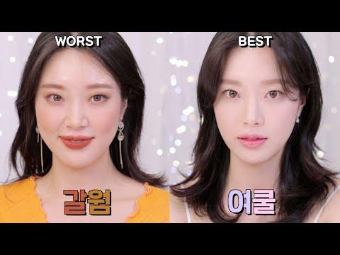 여라 모여라!🙋♀️ 여름 라이트톤 데일리 메이크업💝 feat. 퍼스널 컬러의 중요성 (with하누)