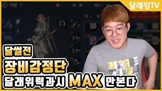 [달래킹TV]리니지2레볼루션 공썰전 아니 달썰전 무기강화 Max도전!!