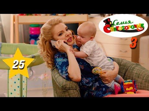 Семья Светофоровых 3 сезон (25 серия) 'Ребята и зверята' | Сериалы для детей