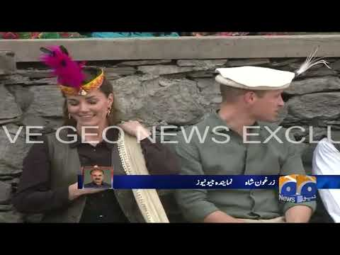 Geo Bulletin 03 PM | Prince William and kate Middleton travel to Kalash 16th October 2019