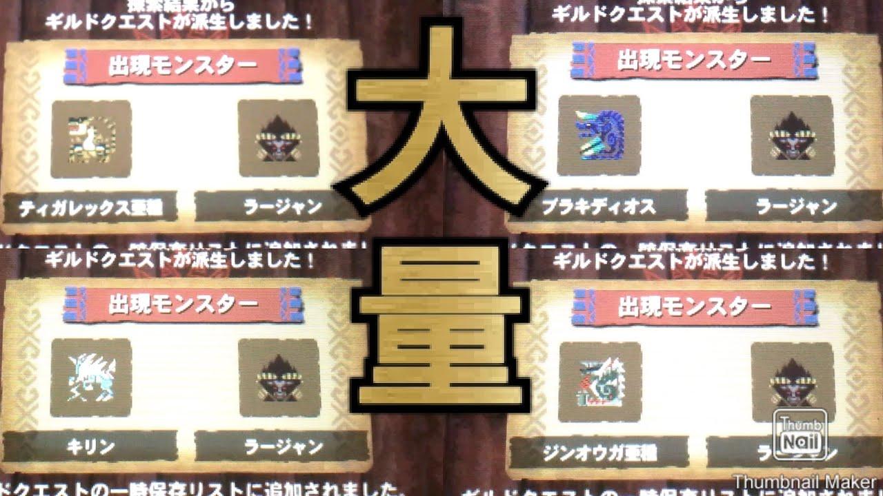 探索 ギルクエ 下位/上位探索から派生するギルドクエストの派生 【MH4G】モンスター...