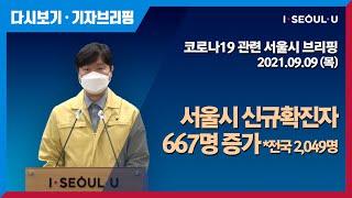 코로나19 관련 서울시 브리핑 - 9월 9일 | 서울시…