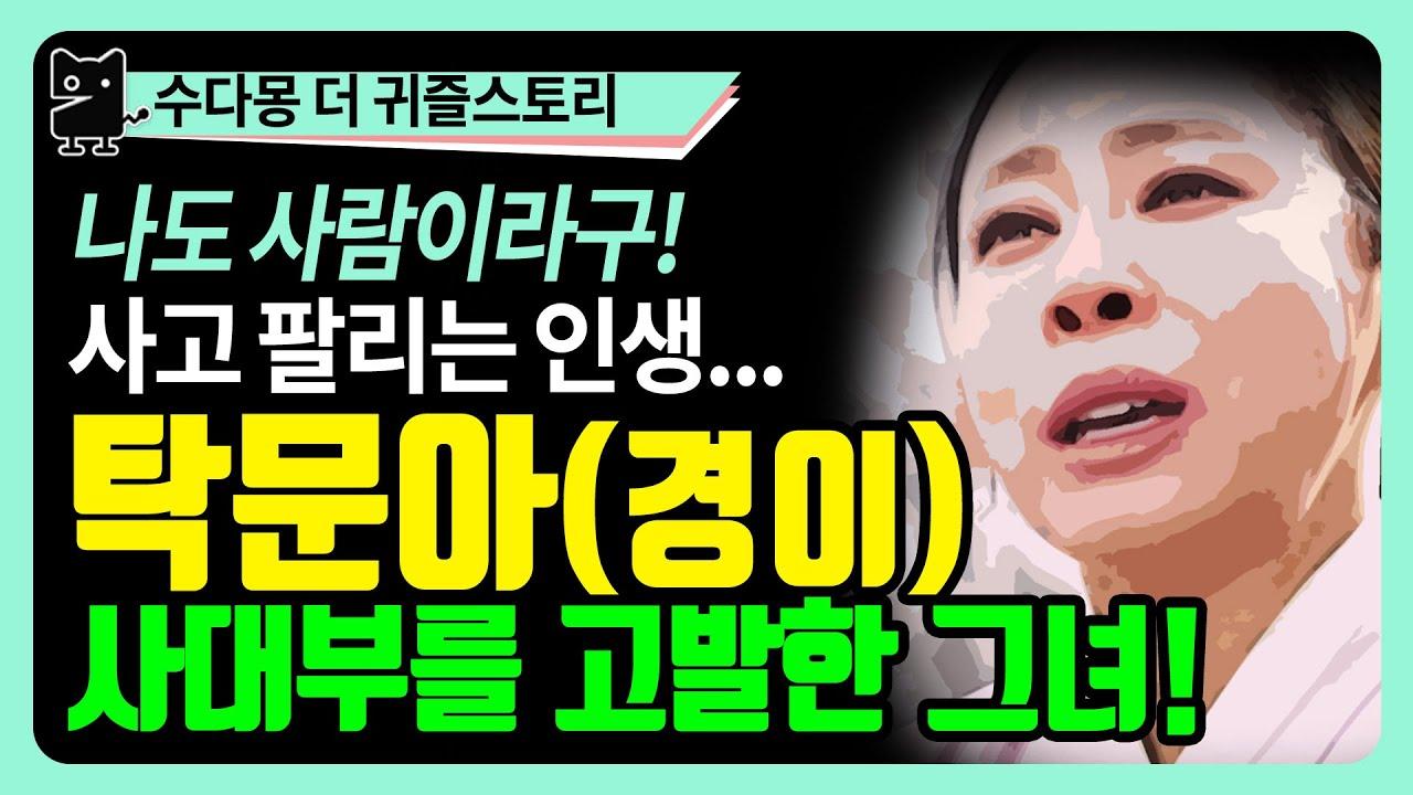 조선 최고 기생, 탁문아(경이),  성종의 처남을 고발하다! (역사,국사,조선사,조선왕조실록,한국사)