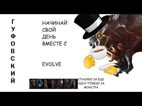Гуфовский в EVOLVE Stage 2 [18/7/16]