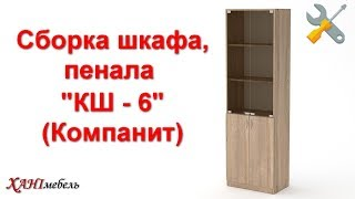 Сборка шкафа, пенала ''КШ - 6'' (Компанит)