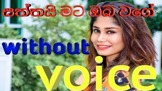 saththai-mata-oba-wage-hare-hare-dilki-uresh-without-voice-karaoke-with