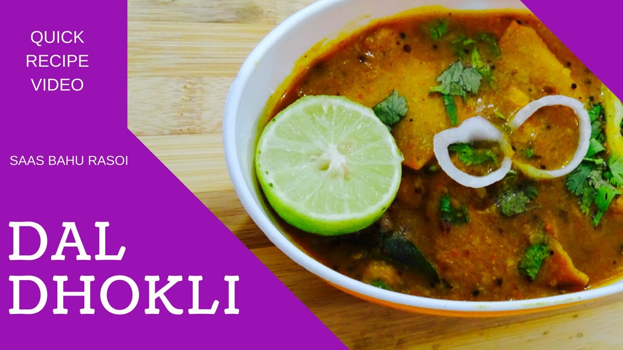 How to make dal dhokli gujarati dal dhokli one pot meal quick how to make dal dhokli gujarati dal dhokli one pot meal quick recipe video saas bahu rasoi forumfinder Gallery
