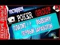 ПЕРВЫЙ ЗАРАБОТОК В POKER GROUP / EASY MONEY / ЛЕГКИЕ ДЕНЬГИ