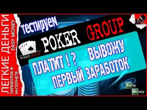 Школа покера WMZONA.COM Урок 5из YouTube · Длительность: 3 мин3 с