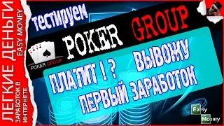 Первый Заработок в Poker Group/Easy Money/Легкие Деньги