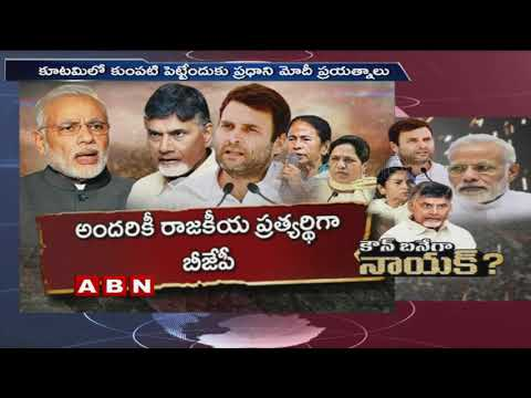 who will be the Anti-BJP front leader? | Special focus | ABN Telugu