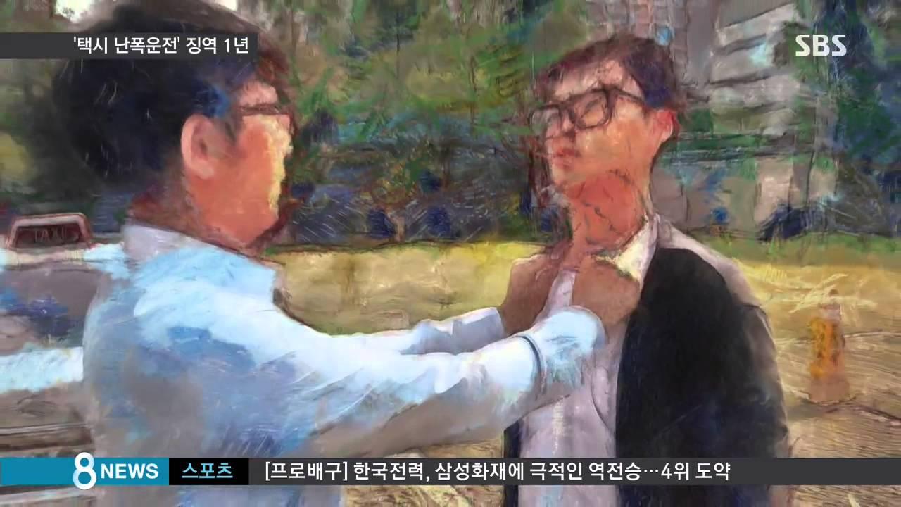 Image result for 난폭 택시기사