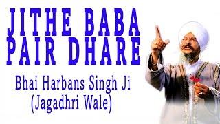 Bhai Harbans Singh Ji - Jithe Baba Pair - Punjabi Aarti