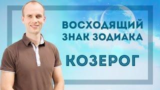 Восходящий знак зодиака Козерог в Джйотиш | Дмитрий Бутузов (Ведический астролог, психолог)