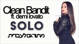 Clean Bandit - Solo Ft. Demi Lovato | מתורגם לעברית