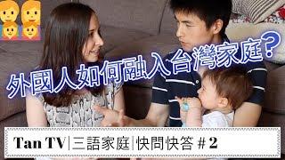 外國人如何融入台灣家庭? 你一定沒想過!|How do Western people join the Taiwanese family? | 《【Tan TV/三語家庭】》|快問快答#2