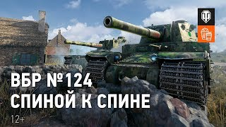 ВБР №124 - Спиной к спине