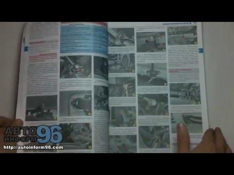 Книга по ремонту ГАЗ 31105-501 Волга