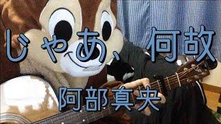 「阿部真央」さんの「じゃあ、何故」を弾き語り用にギター演奏したコー...