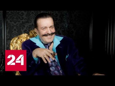 В Москве прощаются с Вилли Токаревым - Россия 24