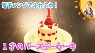 電子レンジでふわふわ!!1才のバースデーケーキ/みきママ