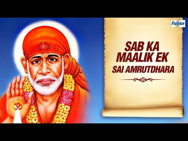 Sai Bhajan - Sabka Malik Ek Hai Sai | Sai Amrutdhara by Ravindra Bijur