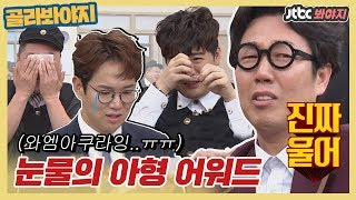 [Pick Voyage] '2019 Knowing Bros Awards' that were so touching that it made Knowing Brothers cry