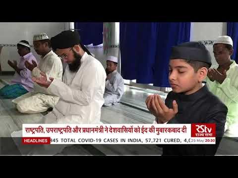 India celebrates Eid amidst Coronavirus lockdown