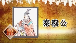 Lecture Room 20170921 The Rising of Qing Part 1 Ep1 Slim Power | CCTV