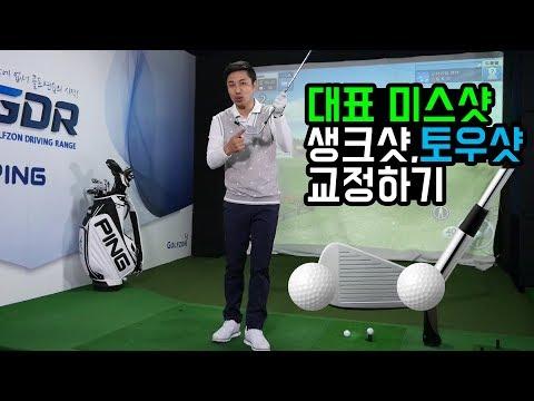 골프 대표 미스샷 생크,토우샷 교정하기! 진�