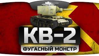ФУГАСНИЙ МОНСТР! (Огляд КВ-2)
